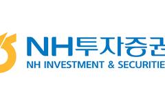 NH투자증권, 증권사 투자일임계약고 1위...한투·미래에셋대우, 계약고 급감