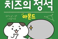서울우유협동조합 '치즈의 정석 아몬드' 출시...학생에게 필요한 영양소 담아