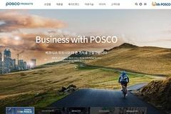 포스코 제품 홍보전용 홈페이지 오픈