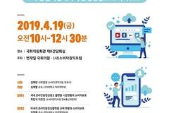 19일 '온라인 동영상광고 플랫폼과 소비자보호' 포럼 개최