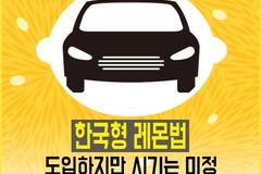 [카드뉴스] 한국형 레몬법 도입 요리조리 빠져나가는 '미꾸라지' 자동차업체들