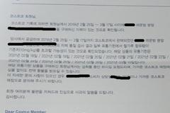 코스트코서 산 레몬밤 '철가루' 혼입으로 판매중단...환불로 땡?