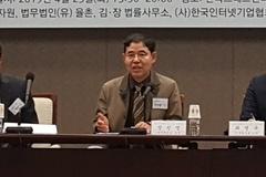 """[한국소비자법학회 학술대회] 정진명 교수 """"약관 작성의 정당성 확보 중요"""""""