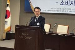 한국소비자법학회 '창립 10주년 기념 학술대회' 성황리 개최