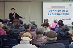 삼성증권, 소비자보호 사각지대 해소 위해 전사역량 집중