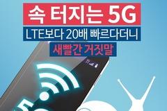 [카드뉴스] 속 터지는 5G...LTE보다 20배 빠르다더니 '새빨간 거짓말'