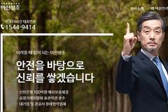 아산상조, 해약환금금 '자체 규정' 적용해 15만 원 싹둑...공정위 고시 위배