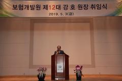 """강호 보험개발원장 취임...""""유관기관 협력 강화할 것"""""""