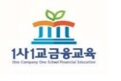 금감원 1사1교 금융교육 사례집 발간...신한·KB국민은행 등 우수회사 수상