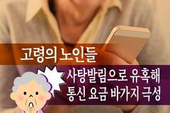 [카드뉴스] 고령의 노인들 사탕발림으로 유혹해 통신 요금 바가지 극성