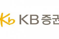 KB증권, 다음달 발행어음 판매 개시...올해 2조 원 목표 순항할까?