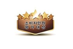 SK텔레콤·바디프랜드 등 '소비자 민원평가 대상' 수상