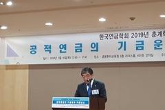 """윤석헌 금감원장 """"사적연금운용 지배구조 확립 필요"""""""