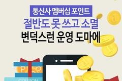 [카드뉴스] 통신사 멤버십 포인트 절반도 못 쓰고 소멸...변덕스런 운영 도마에