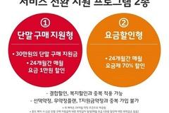 """SKT, 2G 서비스 올 연말 종료 계획 잘 될까?...일부 이용자 """"01x 유지 원해"""""""