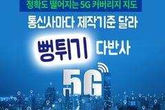 [카드뉴스] 정확도 떨어지는 5G 커버리지 지도, 통신사마다 제작기준 달라 '뻥튀기' 다반사