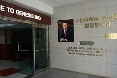 [현장] BBQ 키운 윤홍근 회장의 '치킨대학'...가맹점 성공 교육 톡톡