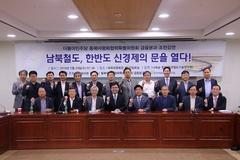 김병욱 의원, 나희승 한국철도기술연구원장 초청 조찬강연 개최