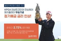 웰컴저축은행, 정기예금 금리 인상...KPGA 우승 기념