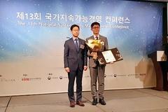 """NS홈쇼핑, 국가지속가능경영대상 동반성장부문 수상...""""건전한 유통생태계 구축' 평가"""