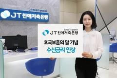 JT친애저축은행, 호국보훈의 달 기념 수신 금리 최대 0.45%p 인상