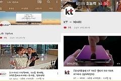 통신사, 5G시대 맞춰 유튜브 마케팅 강화