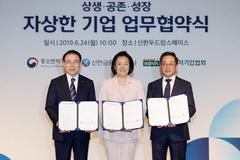 신한금융, 2022년까지 혁신성장 중소기업에 2000억 원 출자...중소벤처기업부와 업무협약