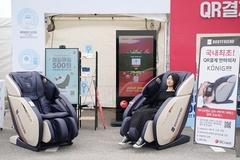 바디프랜드, KLPGA 대회서 QR 결제 안마의자 '코닉 팝' 선보여