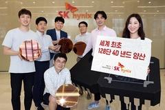 SK하이닉스, 낸드 사업 경쟁력 확보...세계 최초 '128단 4D 낸드' 양산