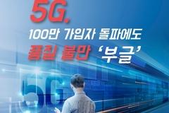 [카드뉴스] 5G, 100만 가입자 돌파에도 품질 불만 '부글'