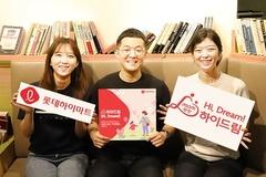 롯데하이마트, 도움 필요한 여성·아동 위한 'mom편한하이드림' 프로젝트 진행
