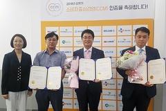 경동나비엔, 소비자중심경영(CCM) 인증 업계 최초 5회 연속 획득
