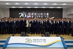 대유위니아그룹, 창립 20주년 기념 비전 선포 '2025년 50대 그룹 진입'