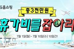 NS홈쇼핑, 10일까지 '3000만원 휴가비를 잡아라!' 이벤트..매일 3명 100만원씩