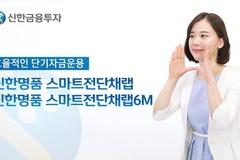 신한금융투자 스마트전단채랩 시리즈 누적 판매 5조3000억 원 돌파