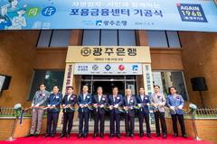 광주은행, '포용금융센터' 기공식 개최...올해 11월 원스톱 종합상담센터 개소