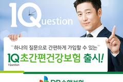 DB손해보험, 알릴 의무 최소화한 '1Q 초간편건강보험' 출시