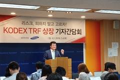 삼성자산운용, 위험성향 고려한 'KODEX TRF' ETF시리즈 3종 선보여