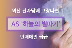 [카드뉴스] 외산 전자담배 고장나면 AS '하늘의 별따기'...판매만 급급