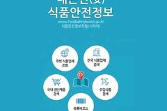식품 정보 상세 제공하는 식약처 '유통 바코드 조회' 시행 기로