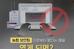 [카드뉴스] '농협 보안팀'으로부터 왔다는 이메일...열게 되면?