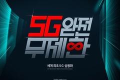 SKT·LGU+, 5G 무제한 데이터 프로모션 연장...'2년만 유효' 주의