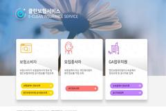 보험 설계사 신뢰도 온라인 확인 가능...'e클린보험서비스' 22일 오픈
