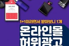 [카드뉴스] '1+1'이라면서 받아보니 1개 온라인몰 허위광고 막을 방법 없나요?