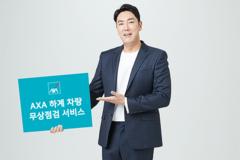 AXA손해보험, 여름맞이 '차량 무상점검 서비스' 실시