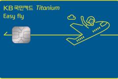 KB국민카드, 여행 혜택 담은 'KB국민 이지 플라이 티타늄 카드' 출시