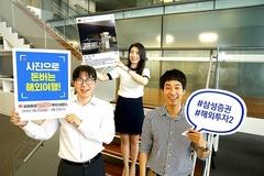 삼성증권, 여름 휴가철 맞이 해외투자 아이디어 이벤트 연다