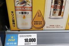 롯데마트의 '친일'본색?...일본맥주 베스트 상품으로 추천 판매