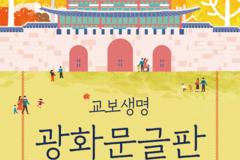 교보생명, '광화문글판 대학생 디자인 공모전' 개최