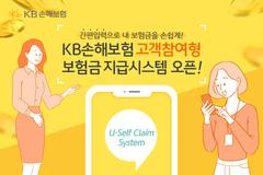 KB손해보험, 고객참여형 보험금 지급 시스템 오픈